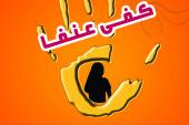 Promotion à l'égalité des sexes  et soutien aux femmes victimes de la violence du genre au nord du Maroc