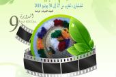 افتتاح باب التسجيل في مسابقات المهرجان الدولي لأفلام البيئة بشفشاون