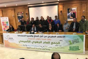 جمعية تلاسمطان للبيئة والتنمية تترأس المكتب الجهوي للإتلاف المغربي من أجل المناخ والتنمية المستدامة