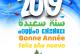 أهم إنجازات جمعية تلاسمطان خلال سنة 2018.